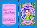 Eeetaram Kathalu Satyavati Titles
